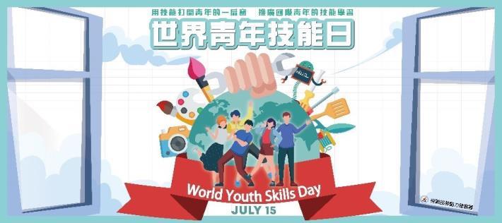 世界青年技能日 專業技能打開一扇窗