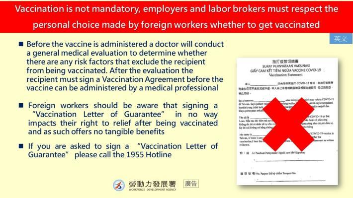 1100730 施打疫苗切結書並無實益-英.JPG
