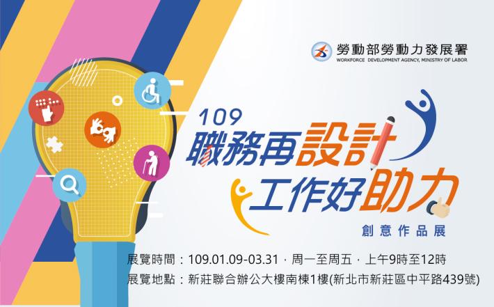 1090109勞動部勞動力發展署新聞稿(附圖6)_「職務再設計 工作好助力」創意作品展。