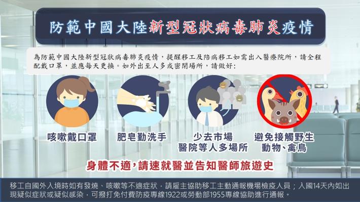 1090130勞動部勞動力發展署新聞稿(附圖1)_中文圖卡_防範中國大陸新型冠狀病毒肺炎疫情