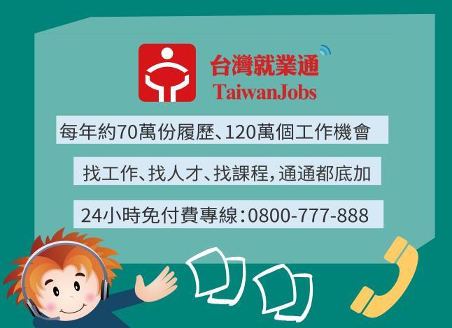1090204勞動部勞動力發展署新聞稿(附圖)_「台灣就業通」網站提供就業服務、職業訓練、技能檢定與創業服務等資訊。