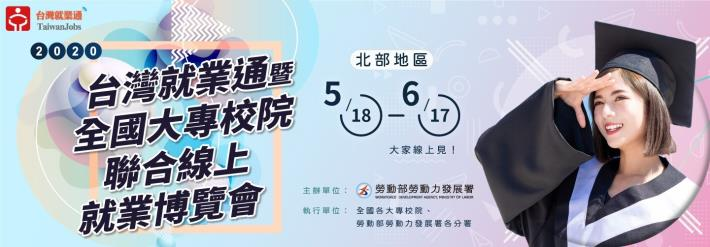 1090518勞動部勞動力發展署新聞稿(附圖)_台灣就業通暨全國大專校院聯合線上就業博覽會