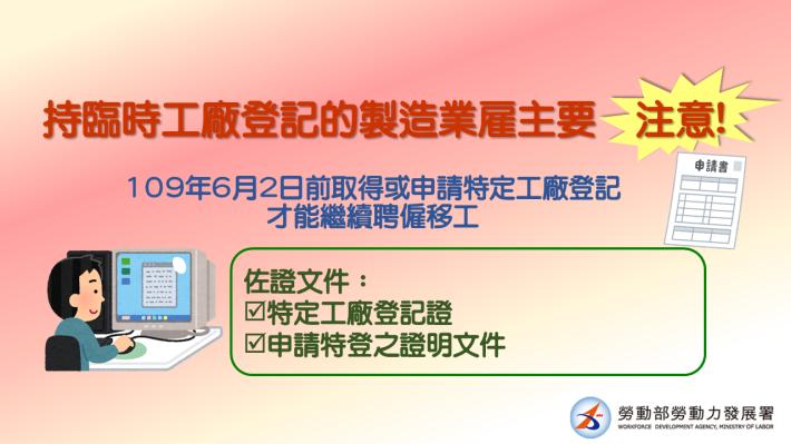 1090527勞動部勞動力發展署新聞稿(附圖)_持臨時工廠登記的製造業雇主請注意!