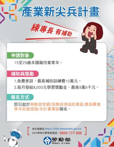 1090630勞動部勞動力發展署新聞稿(附圖1)_產業新尖兵試辦計畫