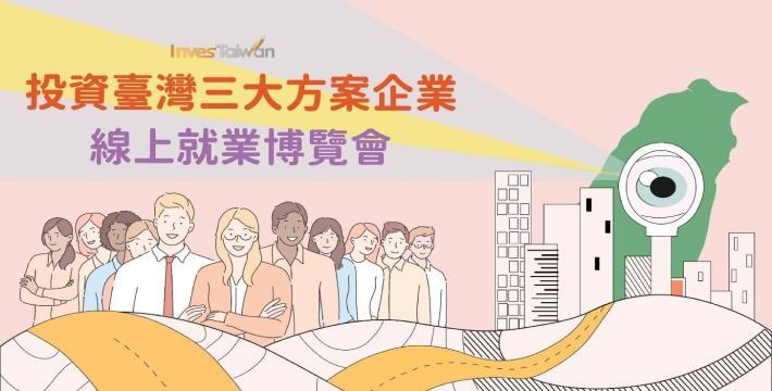 1090701勞動部勞動力發展署新聞稿(附圖)_投資臺灣三大方案企業線上就業博覽會