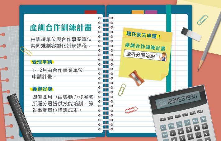 1090722勞動部勞動力發展署新聞稿(附圖)_產訓合作訓練計畫篇