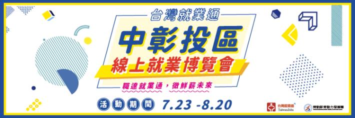 附圖_中彰投區線上就業博覽會