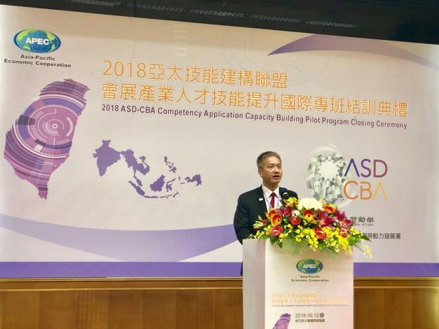 1070912勞動部勞動力發展署新聞稿(附照1)_亞太經合會能力建構小組(APEC CBN)國際協調人蔡孟良結訓致詞。