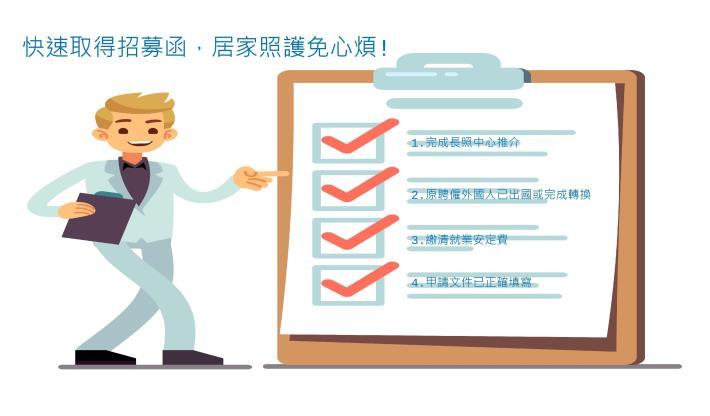 1080415勞動部勞動力發展署新聞稿(附圖)_快速取得招募函,居家照護免心煩!
