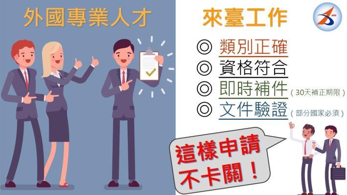 1080613勞動部勞動力發展署新聞稿(附圖)_外國專業人才來臺工作 這樣申請不卡關