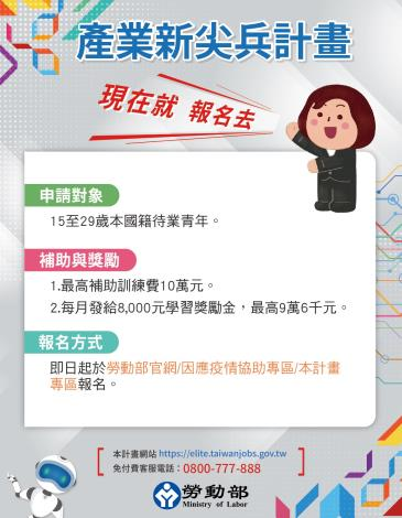 產業新尖兵計畫字卡_1100817
