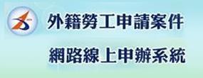 外籍勞工申請案件網路線上申辦系統