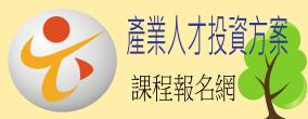課程報名網站(產業人才投資方案)