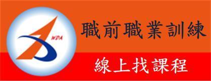 找課程(台灣就業通)
