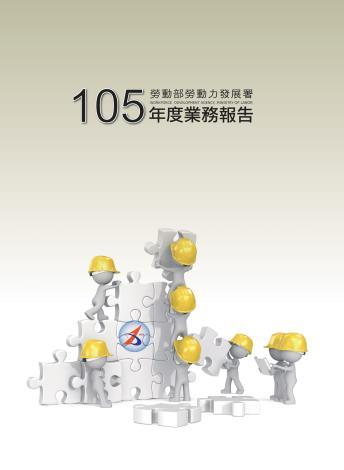 105年度業務報告