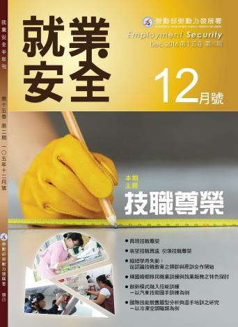就業安全半年刊105年第2期