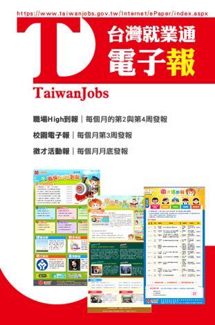 台灣就業通電子報