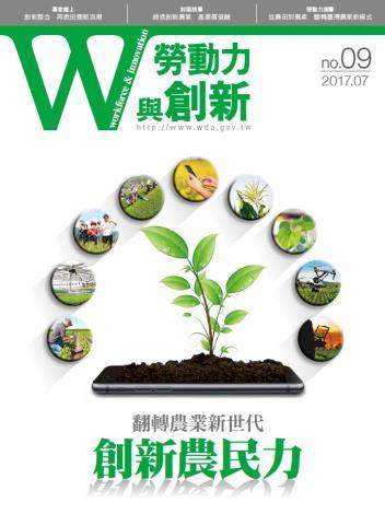 勞動力與創新期刊No.9_翻轉農業新世代 創新農民力