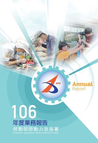 106年業務報告