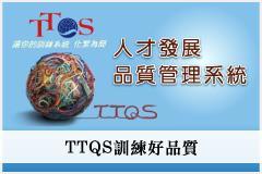TTQS訓練好品質
