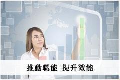 職能基準發展與應用推動計畫
