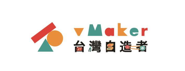 [另開新視窗]vMaker台灣自造者