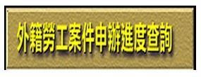 [另開新視窗]外籍勞工案件申辦進度查詢