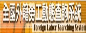 [另開新視窗]全國外籍勞工動態查詢系統