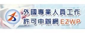 [另開新視窗]外國專業人員工作許可申辦網