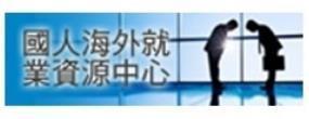 [另開新視窗]國人海外就業資源中心
