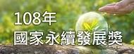 [另開新視窗]108永續獎_icon 190x77