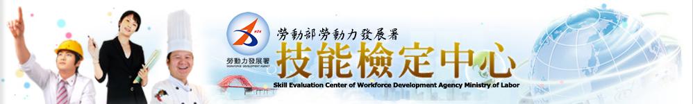 [另開新視窗]勞動力發展署所屬技能檢定中心