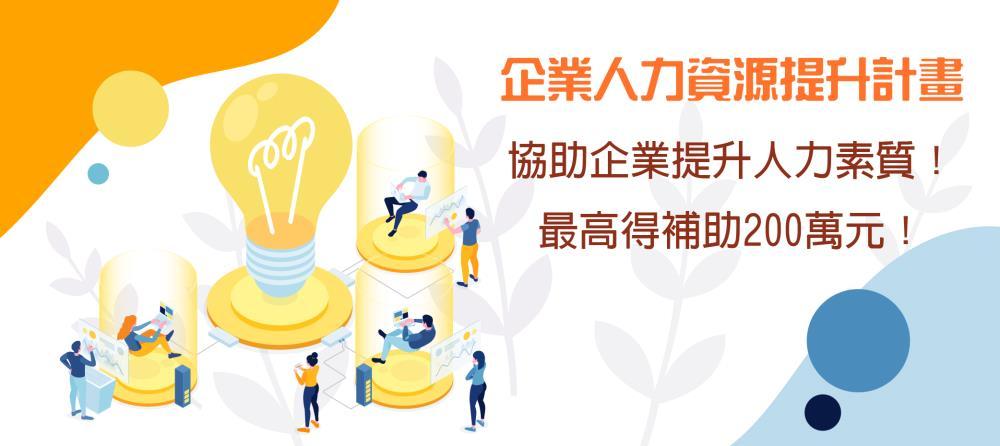 企業人力資源提升計畫