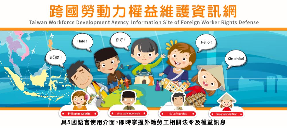 跨國勞動力權益維護資訊網
