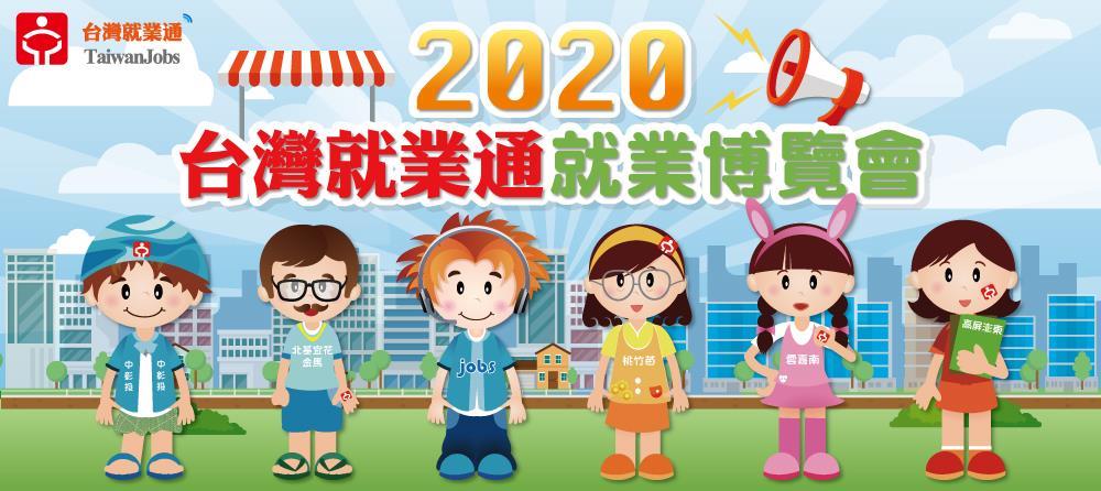 109年台灣就業通大型就業博覽會預定場次