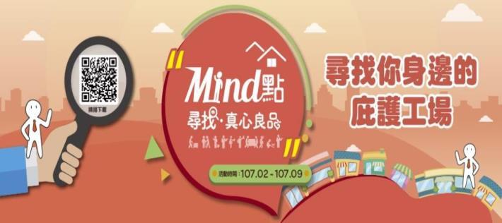 「Mind點」App上線
