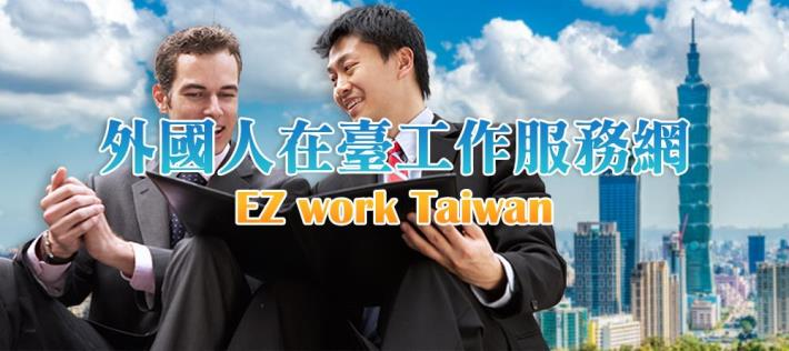 外國人在臺工作服務網