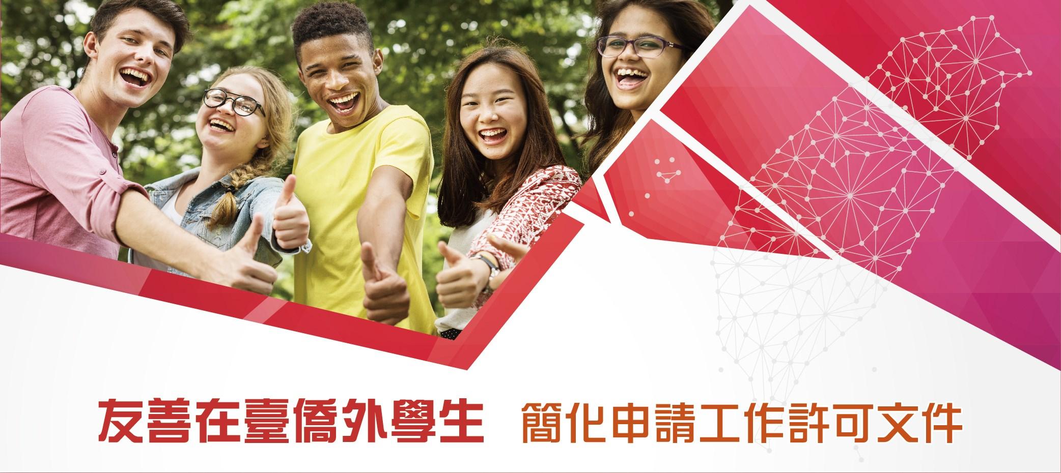 友善在臺僑外學生