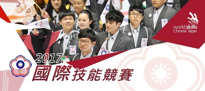 1070524-國際技競賽圖-無中華台北版