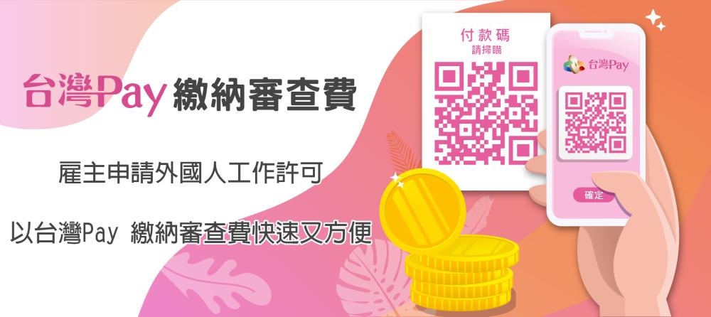 台灣PAY 繳納審查費