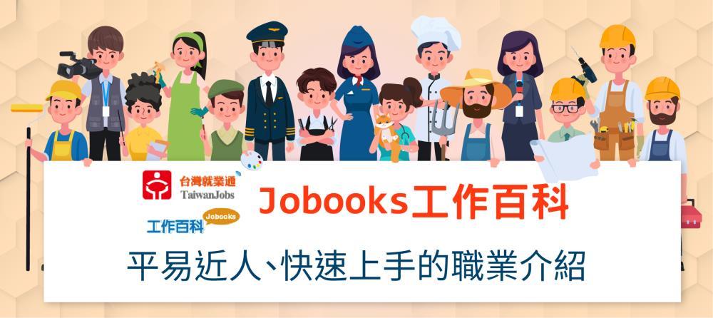 Jobooks工作百科