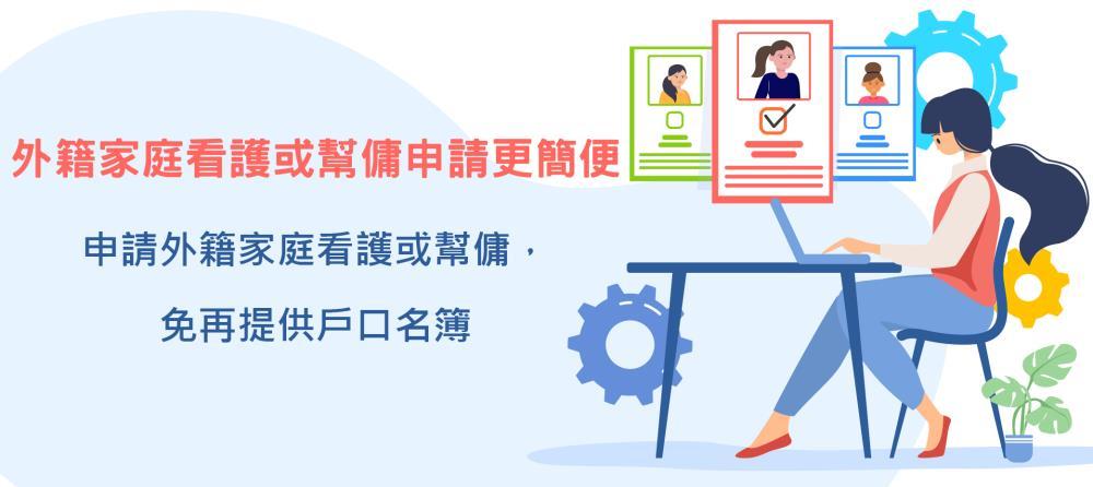 外籍家庭看護或幫傭申請更簡便