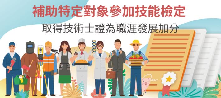 職能組_中文Banner
