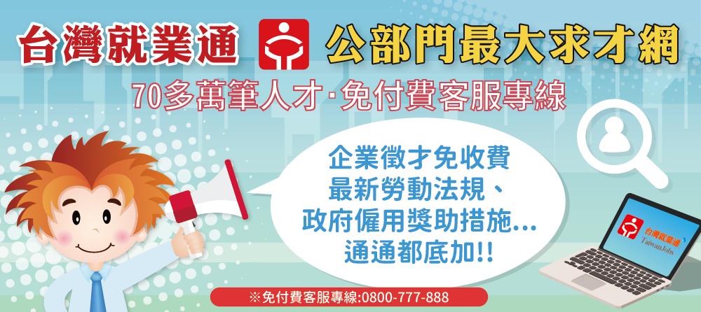 台灣就業通  公部門最大求才網