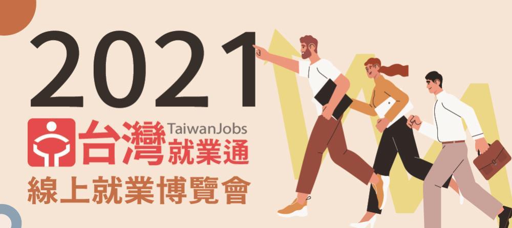2021台灣就業通線上就業博覽會