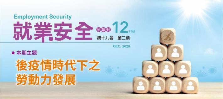 109年就業安全半年刊_12月號