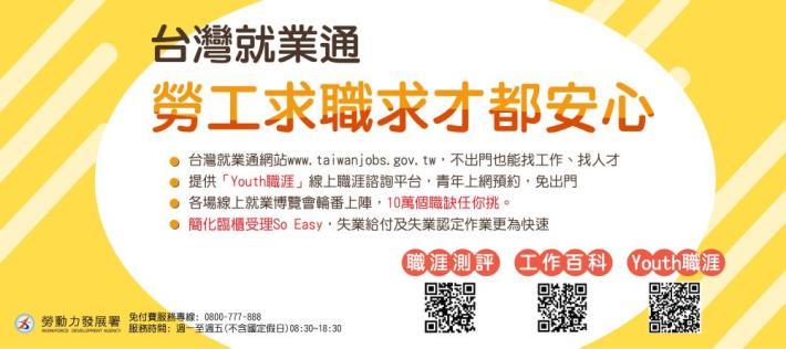 台灣就業通勞工求職求才都安心