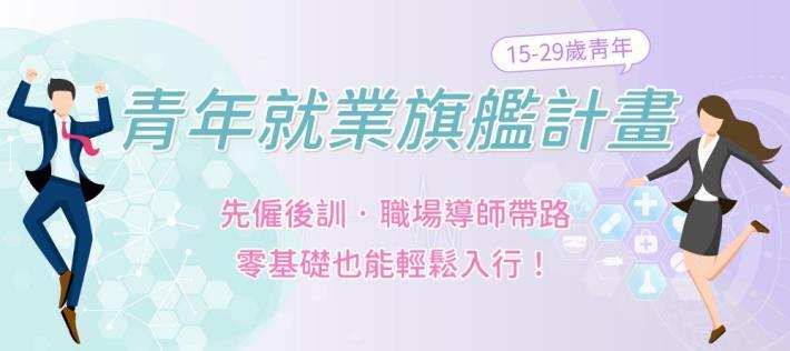 青艦計畫banner_1000x446_V2.0