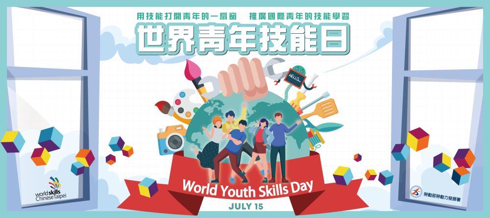 世界青年技能日 專業技能為青年開一扇窗