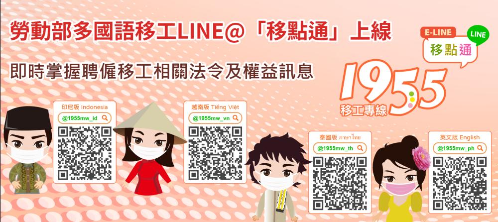 勞動部多國語移工LINE@「移點通」上線